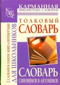 Словарь синонимов и антонимов русского языка для школьников. Толковый словарь ру