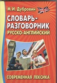 Словарь-разговорник. Русско-английский. Современная лексика