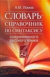 Словарь-справочник по синтаксису современного русского языка