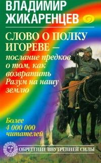 Слово о полку Игореве - послание предков о том, как возвратить Разум на нашу землю