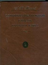 Словообразовательный словарь русского языка. В 2 т. Т. 2