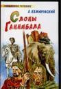 Слоны Ганнибала