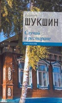 Шукшин Василий Макарович — Случай в ресторане