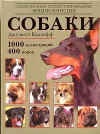 Собаки. Самая полная иллюстрированная энциклопедия