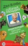 Собачья площадка. Энциклопедия светских кобелей и сук