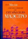 Собрание сочинений  для гитары соло. Маэстро. В 2 ч. Ч. 1
