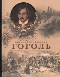 Собрание сочинений с классическими иллюстрациями русских художников