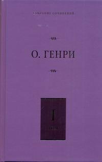 Собрание сочинений. [В 6 т. ]. Т. 1. Короли и капуста. Четыре миллиона