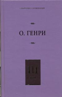 Собрание сочинений. [В 6 т. ]. Т. 3. Голос большого города; Благородный жулик; Н