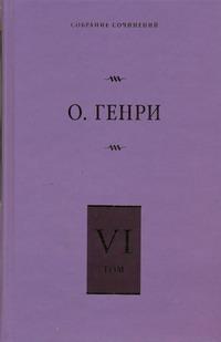 Собрание сочинений. [В 6 т. ]. Т. 6. О. Генриана; Постскриптумы; Еще раз О. Генр