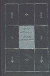 Собрание сочинений. В  9 т.  Т. 8. Братья Карамазовы. Ч. IV. Эпилог