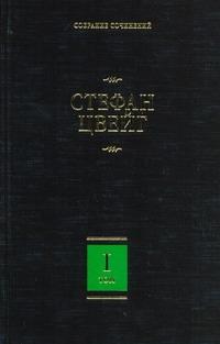 Собрание сочинений. В 8 т. Т. 1. Амок. Жгучая тайна. Смятение чувств. Легенды