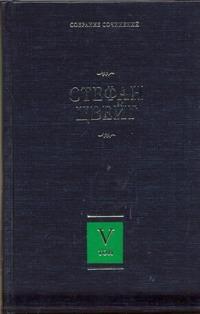 Собрание сочинений. В 8 т. Т. 5. Магеллан. Триумф и трагедия Эразма Роттердамско