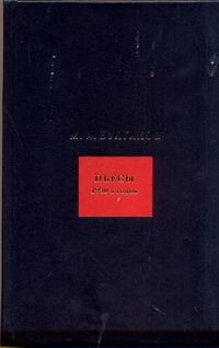 Собрание сочинений. В 8 т. Т. 6. Пьесы 1930-х годов