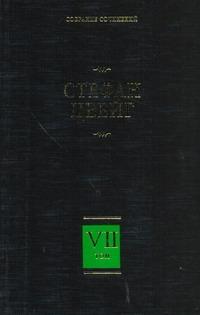 Собрание сочинений. В 8 т. Т. 7. Новеллы. Психика и врачевание