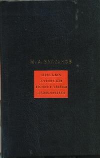 Собрание сочинений. В 8 т. Т. 8. Письма, записки, телеграммы, заявления