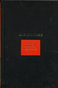 Собрание сочинений. В 8 т. Т.4. Пьесы 1920 годов