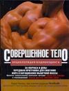 Совершенное тело. Энциклопедия бодибилдинга