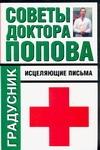 Советы доктора Попова. Исцеляющие письма