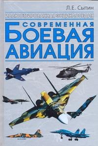 Современная боевая авиация