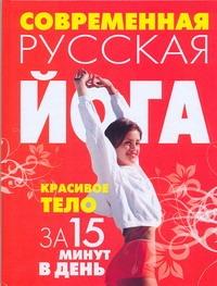 Современная русская йога:Красивое тело за 15 минут в день
