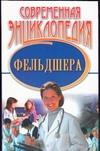 Современная энциклопедия фельдшера