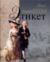 Современная энциклопедия Этикет