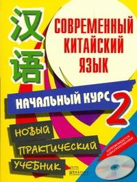 Современный китайский язык. [В 2 т.]. Т. 2
