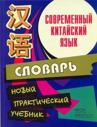 Современный китайский язык. Словарь