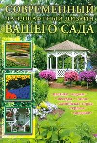 Современный ландшафтный дизайн вашего сада