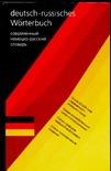 Современный немецко-русский словарь
