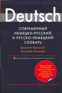 Современный немецко-русский словарь и русско-немецкий словарь