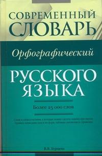 Современный орфографический словарь русского языка(зеленый)