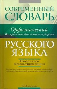 Современный орфоэпический словарь русского языка