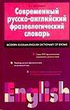Современный русско-английский фразеологический словарь