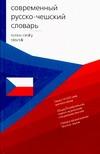 Современный русско-чешский словарь