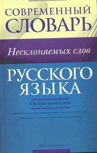 Современный словарь несклоняемых слов русского языка