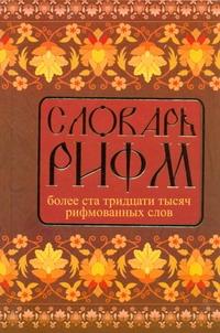 Современный словарь рифм русского языка