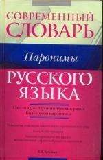 Современный словарь русского языка. Паронимы