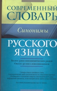 Современный словарь русского языка. Синонимы
