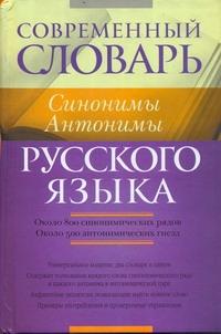 Современный словарь русского языка. Синонимы. Антонимы