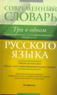 Современный словарь русского языка. Три в одном. Орфографический. Словообразоват