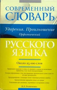 Современный словарь русского языка. Ударения. Произношение. Орфоэпический