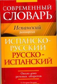 Современный словарь. Испанский разговорный. Испанско-русский. Русско-испанский с