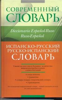 Современный словарь. Испанско-русский. Русско-испанский