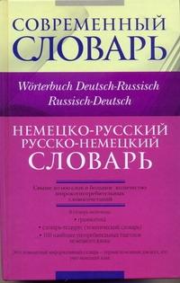 Современный словарь. Немецко-русский. Русско-немецкий словарь