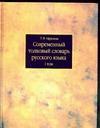 Современный толковый словарь русского языка. В 3 т. Т.1. А - Л
