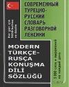 Современный турецко-русский словарь разговорной лексики