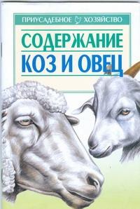Содержание коз и овец