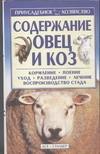 Содержание овец и коз